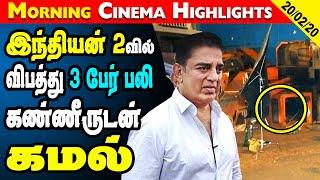 Tamil Cinema Latest Updates 20 Feb 2020  