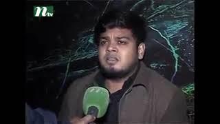 Bangla Funny Video. (Ntv News Report)
