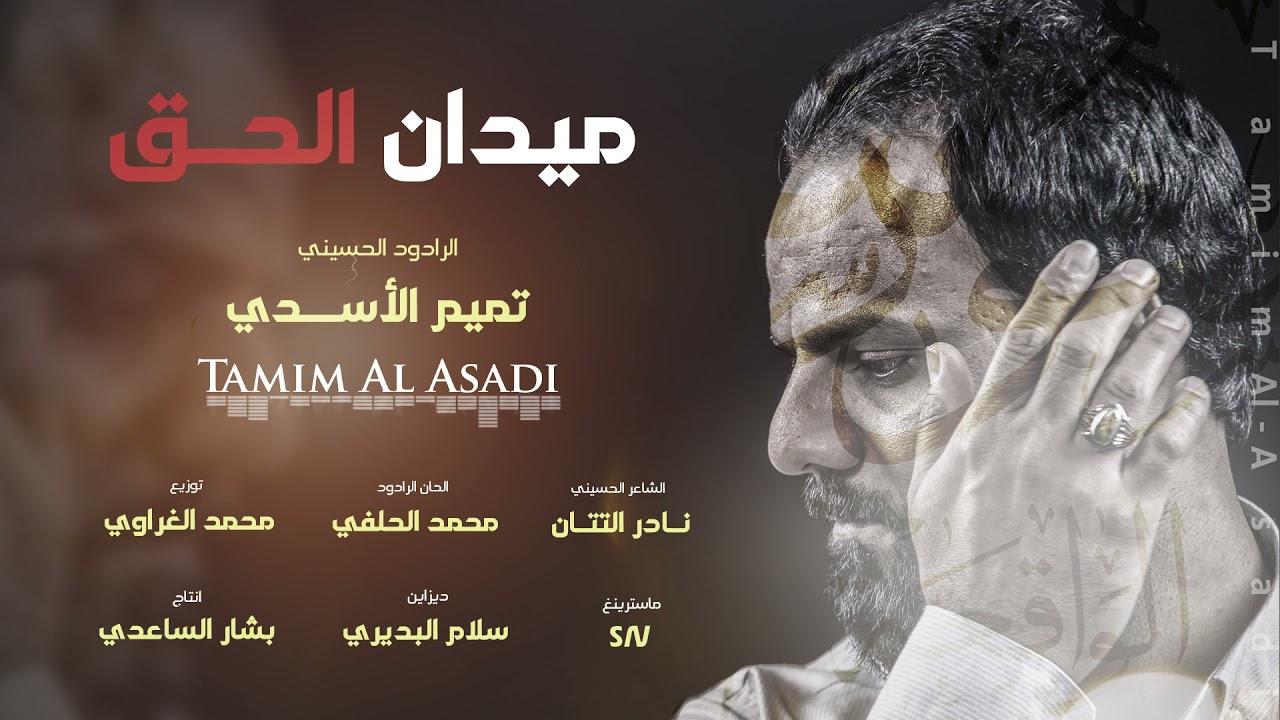 تميم الأسدي - ميدان الحق - (حصريا) -2021   Tamim Al Asadi - maydan alhaqi
