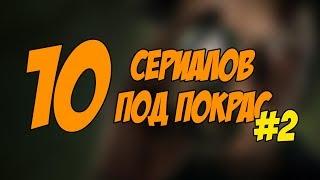 10 сериалов под покрас #2