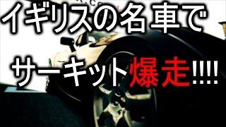 【アセットコルサ】】TVRサガリスと言うイギリスの名車
