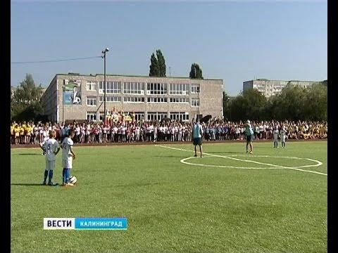 Ученики 29-ой школы Калининграда получили хорошую базу для занятий спортом