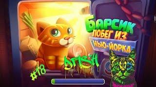 Взлом #18 игра Барсик от Вконтакте