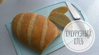 КУКУРУЗНЫЙ ХЛЕБ простой рецепт хлеба