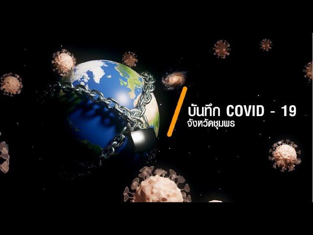 Bird's eye view EP 253 บันทึก COVID  19  จังหวัดชุมพร