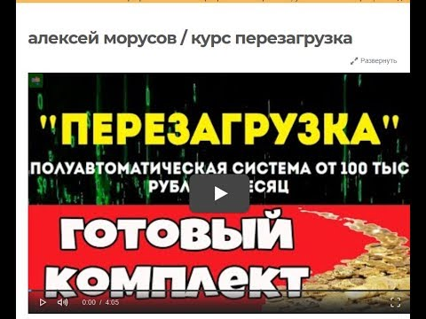 Полуавтоматическая система заработка от 100 т.р в месяц от Алексея Морусова Обзор