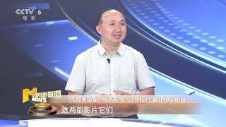 《烈火英雄》《古田军号》开启主旋律电影市场【中国电影报道   20190804】