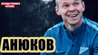 Анюков легенда Зенита скромность отказ быть капитаном ссылки в дубль уход из сборной