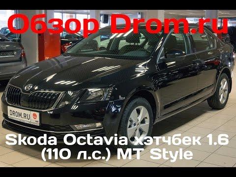Skoda Octavia хэтчбек 2017 1.6 (110 л.с.) MT Style - видеообзор