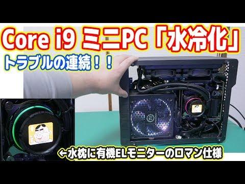 【自作PC】Core i9ミニパソコンの「水冷化」、スペース狭すぎて困難の連続!(最強ミニPC製造計画#02)