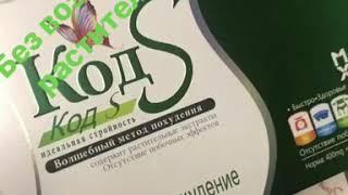 Худей с Мали КодS | Чай для Похудения Слим Код