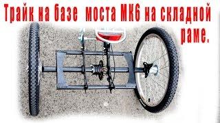 Tricycle (трайк) на базе моста МК6 на складной раме.