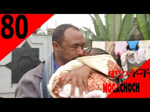 Mogachoch Ethiopian drama Latest part 80  Mogachoch Season 04 Episode 80