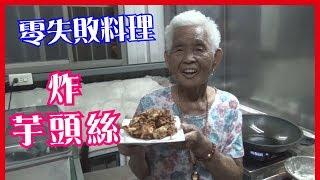 如何做簡單的古早味【炸芋頭絲】│快樂嬤食堂#174