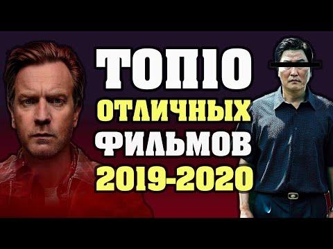 Что посмотреть на карантине - ТОП 10 лучших фильмов 2019-2020, которые уже можно посмотреть