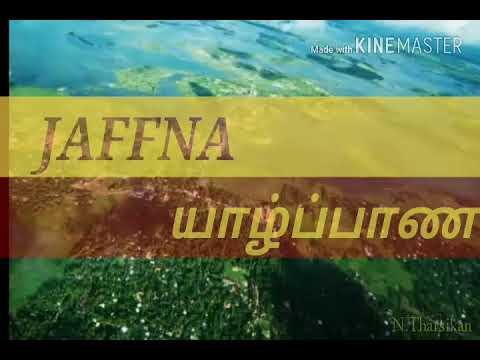 Jaffna- Historical places .srilanka-part-1