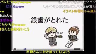 幕末志士  幕末ラジオ 45 コメ付き thumbnail
