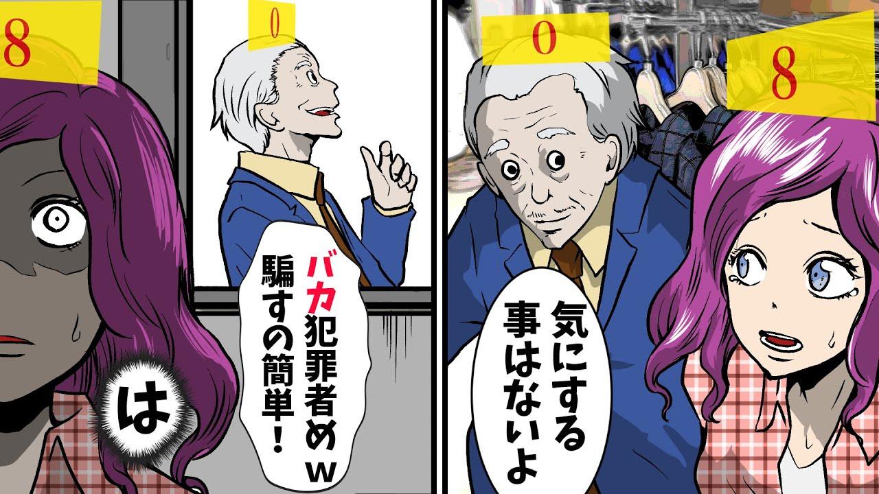 【可視化】刑務所に入った数が分かったらどうなるのか→クズ男の発言に復讐屋がブチギレ!