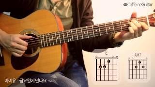 금요일에 만나요 Friday - 아이유 IU | 기타 연주, Guitar Cover, Lesson, Chords