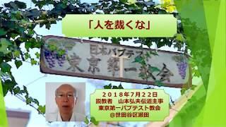 「人を裁くな」 説教者 山本弘夫伝道主事 東京第一バプテスト教会 @世田谷区瀬田