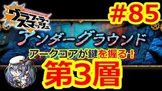 【グラスマ】#85アンダーグラウンド第3層に挑戦!アークコアを消すタイミングがカギ!【夫婦でグラスマ実況】