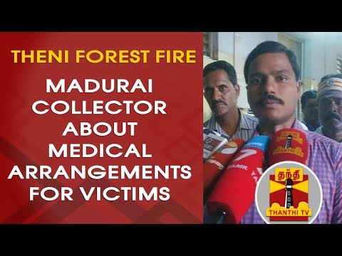 #TheniForestFire: Madurai Collector's Press Meet about Medical Arrangements For Victims