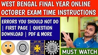 WEST BENGAL UNIVERSITY ONLINE EXAM | calcutta university | nbu | wbsu | ku | bu | ugb | knu | ju |cu