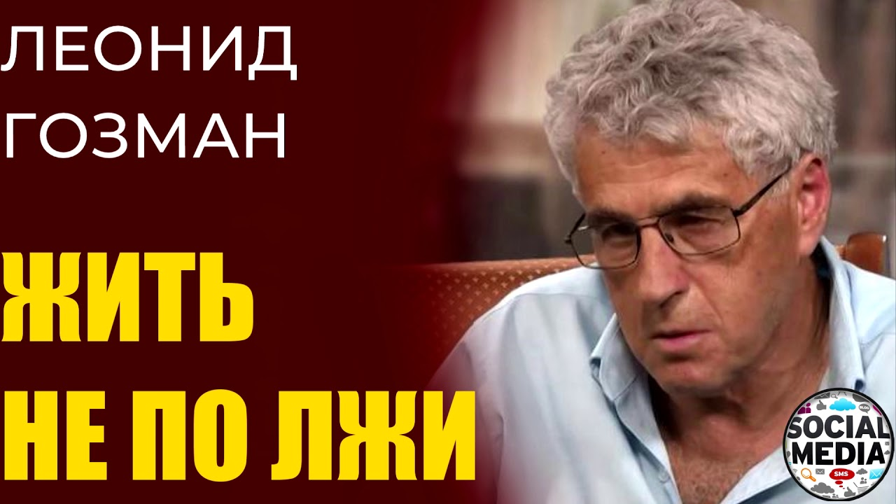 Леонид Гозман - Они не победят, пока у нас есть свобода отношения к происходящему
