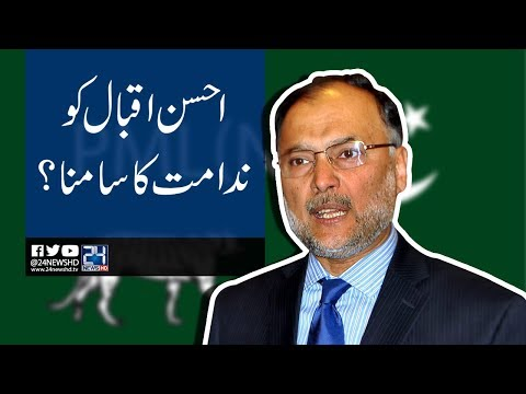 Interior Minister faces embarrassment | 24 News HD