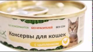 консервы для кошек leonardo