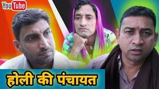 Holi Ki Panchayat(holi Special)||राजस्थानी हरयाणवी कॉमेडी||Lokesh Sain