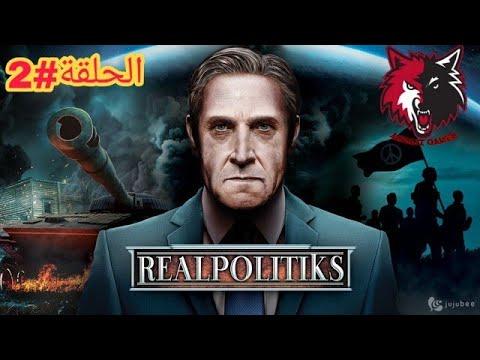 شرح  لعبة الواقع السياسي  الجوال realpolitiks Demo الحلقة #2 |