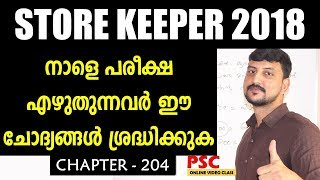 Kerala PSC Store Keeper 2018 | Expected Maths Questions and Explanation | PSC Store Keeper Exam 2018