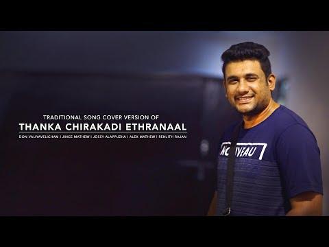 Thanka Chirakadi Ethranaal   Traditional Malayalam Christian Song   Cover   Don Valiyavelicham ©