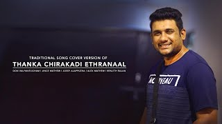 Thanka Chirakadi Ethranaal | Traditional Malayalam Christian Song | Cover | Don Valiyavelicham ©