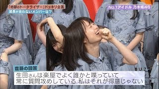 [Eng sub] Saitou Asuka & Ikuta Erika doesn't fit in each other  齋藤飛鳥  生田絵梨花