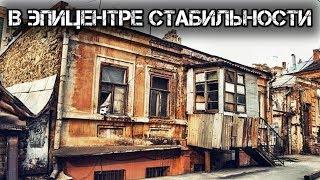 Реальные фотографии современных российских трущоб.