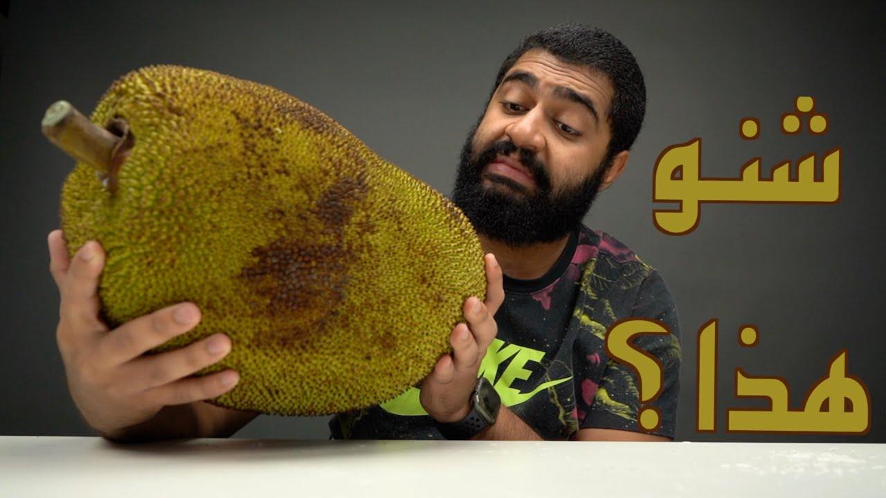 شريت أغرب فاكهة في العالم!!