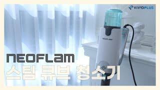 [행복한제작소] 네오플램 스팀큐브청소기