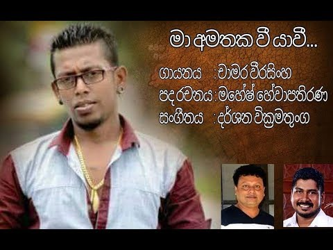 Chamara Weerasinghe New Song