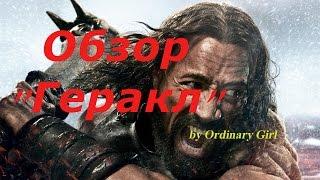 """Обзор фильма """"Геракл"""""""