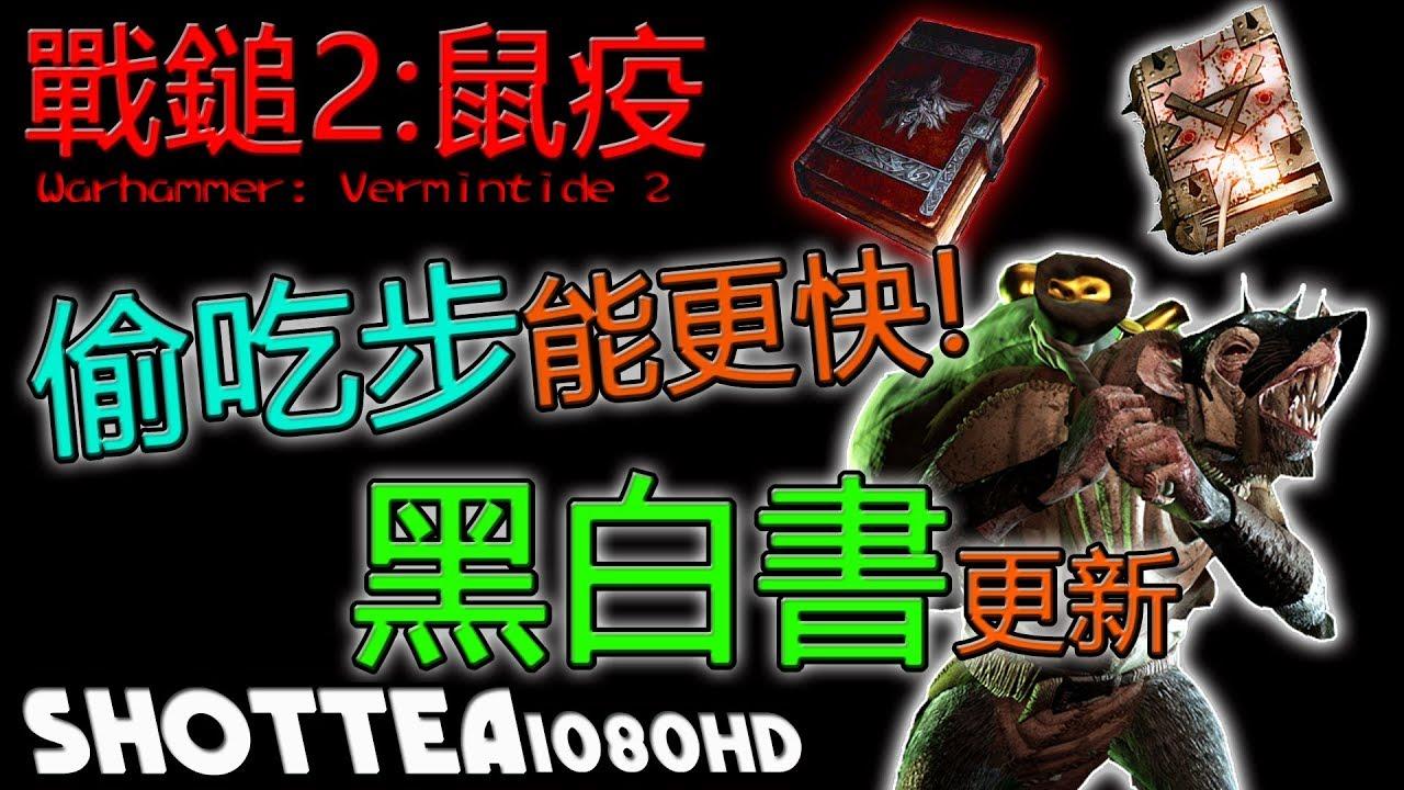 《ShotTea》『戰鎚2 : 鼠疫』「動作冒險」快速取書小撇步 - 黑白書攻略 - YouTube