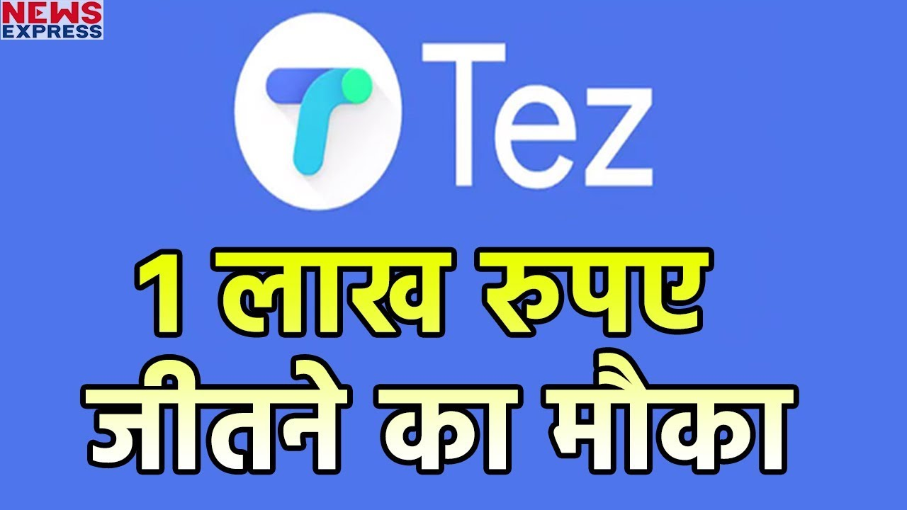Google Tez will let users win Rs 10 lakh per week if they are lucky