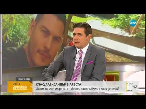 Спас се представял като Александър, защото името му харесвало - Здравей, България (17.10.2017г.)