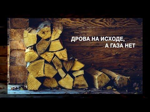 НТС Севастополь: Жители Байдарской долины могут оказаться зимой не только без газа, но и без дров