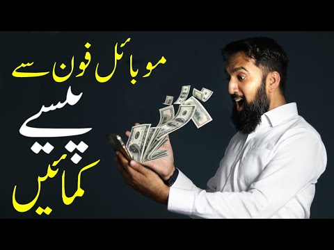 How to Earn Money Online From Mobile | 17 Ways to Make Money Online From Mobile Phone | Earn Online