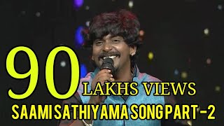 SAAMI SATHIYAMA UNNA VIDAMATTA SONG PART 2 | GANA SUDHAKAR LOVE FAILURE SONG | 2020| 1080P