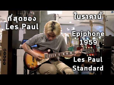 🔥รีวิวเสียง Epiphone 1959 Les Paul Standard   ที่สุดของ Les Paul ในราคานี้ By มีนเนี่ยน🔥