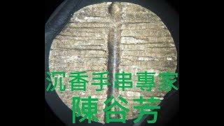 25R2沉香樣品珠 印尼正區達拉干倒架土沉老料沉香 密紋清甜乳香沉香16mm一粒1100元