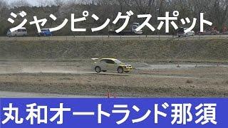 亀山選手の丸和ジャンピングスポット AREA C SUPER DT デモRUN